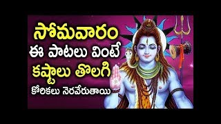 సోమవారం ఈ పాట వింటే శివునికి అభిషేకం చేసినంత పుణ్యం.. Lord Shiva Mantra | PicsarTV