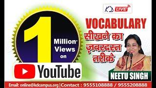 Vocabulary by Neetu Singh #1