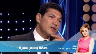 getlinkyoutube.com-Episode 04 - Leila Hamra Program | الحلقة الرابعة - برنامج ليلة بيضا..حمرا.سودا / باسم سمرة