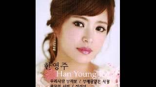 getlinkyoutube.com-한영주 - 정정정