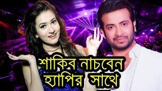 getlinkyoutube.com-শাকিব খানের সাথে হ্যাপি | Shakib Khan Movie Happy Item Song | Dhumketu