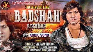 VIKRAM THAKOR - BADSHAH (Returns) | Audio Song | New Latest Gujrati Song 2018
