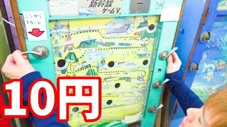 getlinkyoutube.com-10円レトロゲーム!新幹線ゲームⅤゴールすれば景品ゲット!駄菓子屋ゲーム博物館Retrogaming