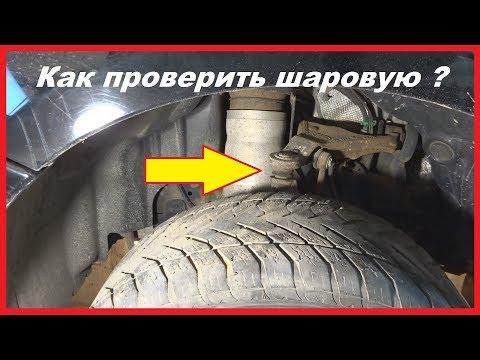 Как проверить верхнюю шаровую опору RANGE ROVER SPORT. How to check the upper ball joint