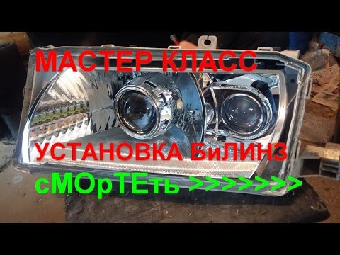 Установка Линз - МАСТЕР КЛАСС на примере Skoda Oсtavia