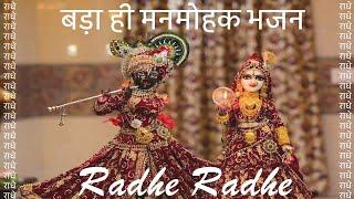 getlinkyoutube.com-Radhe Radhe By Shri Devkinandan Thakur ji