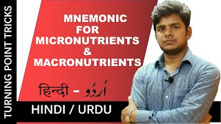 TRICK FOR MACRONUTRIENTS & MICRONUTRIENTS | mineral nutrition class 11 cbse |