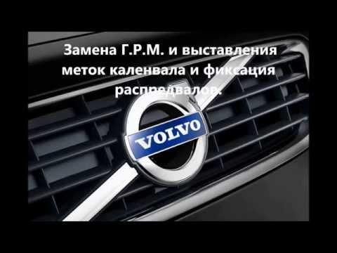Вольво Метки ГРМ,S40,S60,S70, S80,S90, 2.0,2.4, 2,5т.Блокировка распредвалов.