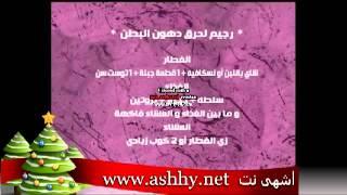 getlinkyoutube.com-ريجيم سهل لحرق دهون البطن للدكتورة سمر العمريطى.avi