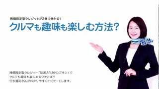 SUBARU安心プラン:クルマも趣味も楽しむ方法?