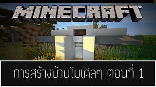 getlinkyoutube.com-Minecraft : How to build basic modern house สอนสร้างบ้านแบบ โมเดิลๆ #1