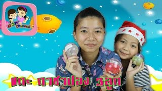 getlinkyoutube.com-แกะ กาชาปอง 3ลูก  พี่ฟิล์ม น้องฟิวส์ Happy Channel