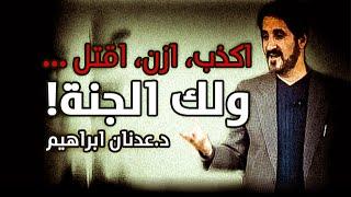 getlinkyoutube.com-الدكتور عدنان ابراهيم l اكذب، ازن، اقتل...ولك الجنة!