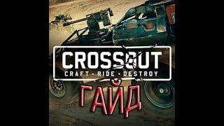 Crossout Как Скачать Игру - фото 2