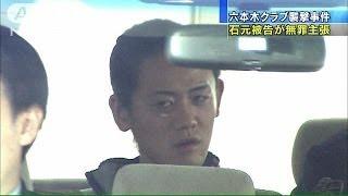 getlinkyoutube.com-関東連合元リーダー無罪主張 六本木襲撃事件初公判(13/12/09)