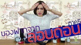 getlinkyoutube.com-โมเมพาเพลิน : ของฝากจาก London ภาค5