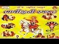 Fagvel Gaam Ruda Bhathiji Nu Dham Chhe   Bhathiji Ni Ramzat   Gujarati Bhathiji Maharaj Songs