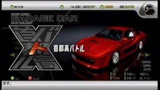 getlinkyoutube.com-首都高バトル X ガレージ紹介(隠し車,スペシャルパーツ) MY GARAGE