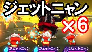getlinkyoutube.com-全員ジェットニャンのパーティーで黒鬼を撃破!必殺技「大空ジェット肉球」が乱れ飛ぶ!ついでにエメラルニャンもゲット! 3DSのゲーム妖怪ウォッチ2の真打をプレイした実況動画