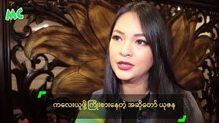 getlinkyoutube.com-ကေလးယူဖို႔ ၾကိဳးစားေနတဲ့ အဆိုေတာ္ ယုဇန - Singer Yuzana Update