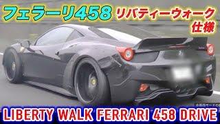 フェラーリ458イタリア リバティーウォーク LBワークス 試乗インプレッション動画 Ferrari 458 Italia Test Drive