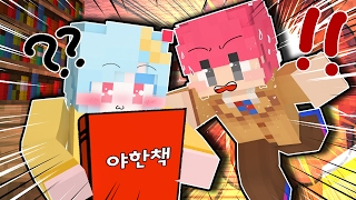 getlinkyoutube.com-그 19금책을 읽어선 안돼!!!😵[상황극 :이상한 엔단이 ] Minecraft 마인크래프트 찬이