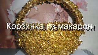 getlinkyoutube.com-Корзинка из макарон. Изделия из макарон. Творческая работа.