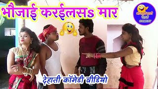    COMEDY VIDEO    ननदी के अत्याचार    Bhojpuri Comedy Video  MR Bhojpuriya