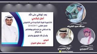 احمد صالح النمران   اداء فواز القفيدي