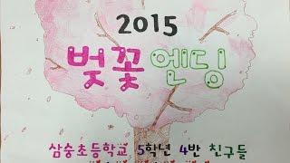 2015 삼숭초 5학년 4반 벚꽃엔딩 그림MV