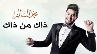 getlinkyoutube.com-محمد السالم - ذاك من ذاك (حصريا) | 2016 | (Mohamed Alsalim - Zak Mn Zak(Exclusive Lyric Clip