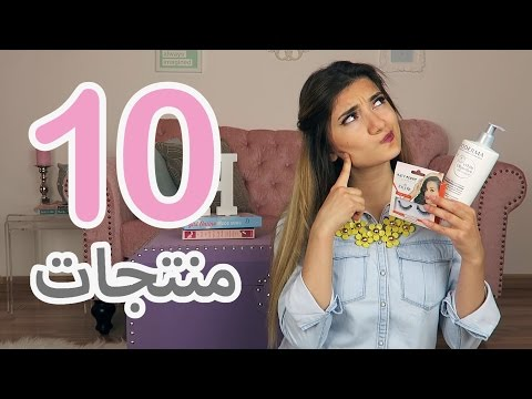 10 منتجات بنصح كل بنت فيها | Ten All Time Favorite Products