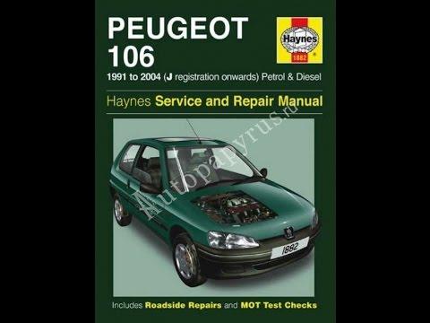 Руководство по ремонту PEUGEOT 106