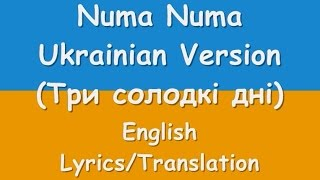 getlinkyoutube.com-Numa Numa Ukrainian Version English Lyrics/Translation
