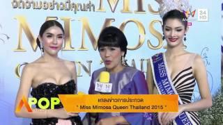 getlinkyoutube.com-APOP เที่ยงบันเทิง : แถลงข่าวการประกวด Miss Mimosa Queen Thailand 2015