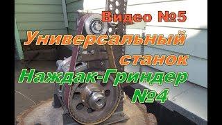 """Самодельный точильный станок №4 """"Мини гриндер"""""""