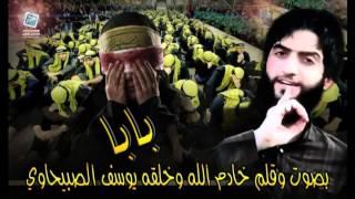 getlinkyoutube.com-يوسف الصبيحاوي- بابا 2015 حصرياً