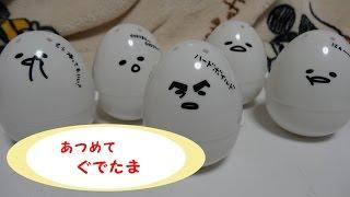 getlinkyoutube.com-あつめて ぐでたまを5個開封!!1個300円で引くクジ?ガチャガチャ??どれもかわいい!!