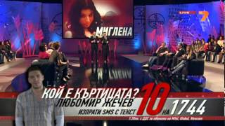 getlinkyoutube.com-Kъртицата Епизод 07 [Live], Сезон-1