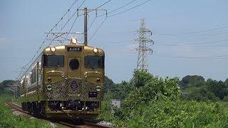 getlinkyoutube.com-【走行シーン】ついに登場!スイーツトレイン「或る列車」