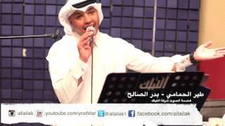 getlinkyoutube.com-طير الحمامي - بدر الصالح
