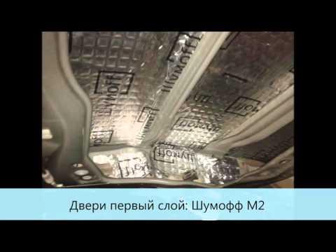 Шумоизоляция Мазда 6 в Самаре - ЧипФорд Самара - Шумофф