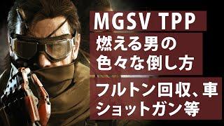 getlinkyoutube.com-【MGSV:TPP】燃える男の色々な倒し方