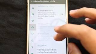 getlinkyoutube.com-วิธีการ Reset มือถือ Android, ล้างเครื่อง Android ทำยังไง?