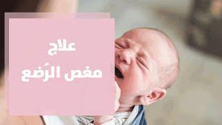 getlinkyoutube.com-المغص للأطفال الرضع مع رولا القطامي