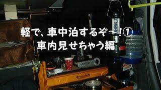 getlinkyoutube.com-軽で、車中泊するぞ!①車内見せちゃう編
