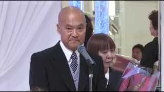 getlinkyoutube.com-新郎の父の挨拶 結婚式披露宴  父下島正幹(62)挨拶