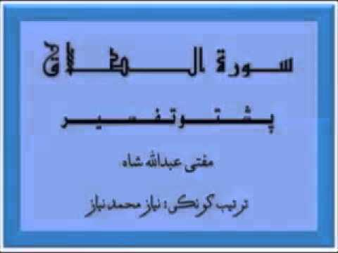 Surah At-Talaq With Pashto Tafseer