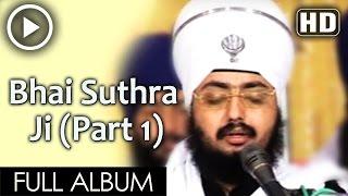 getlinkyoutube.com-BHAI SUTHRA JI  PART 1  ( SANT BABA RANJIT SINGH (DHADHRIYAN WALE)