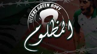 getlinkyoutube.com-GREEN BOYS 05 - Chant l L'Madloum l Liberta Per Gli Ultras
